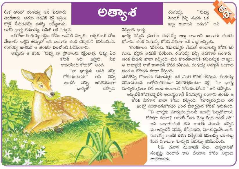 Lion Stories For Kids In Telugu